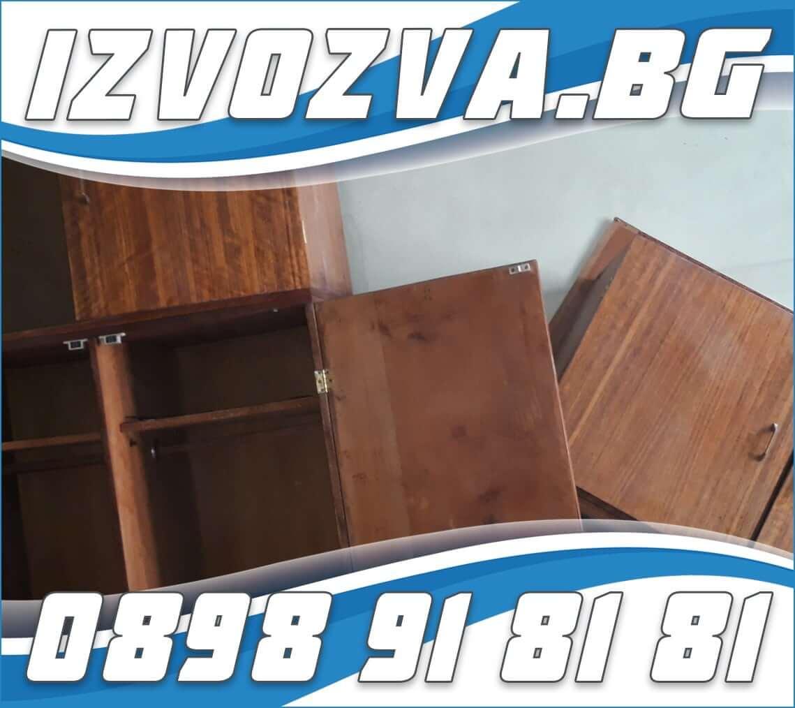 Изпразване на апартамент с мебели