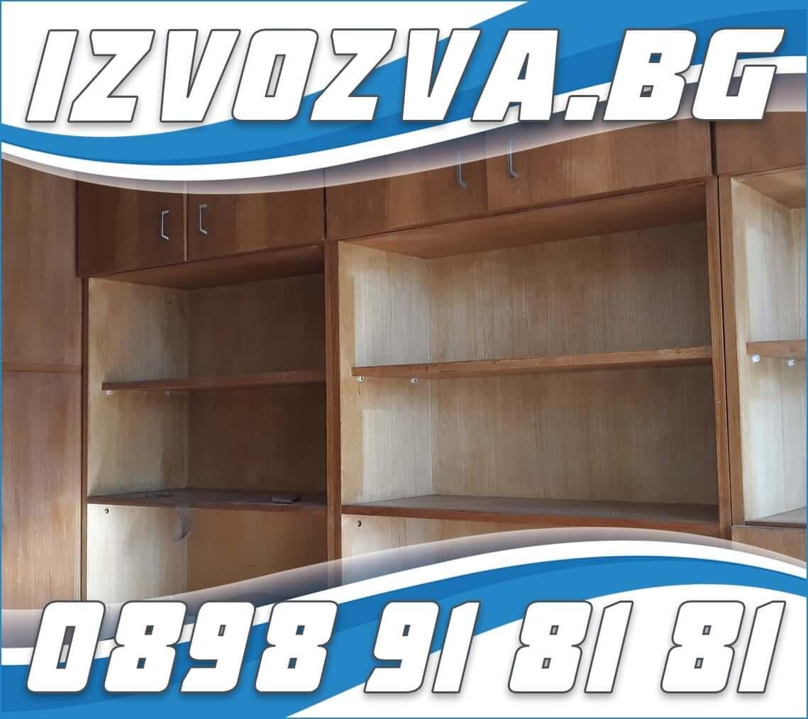 Фирма демонтира и извозва мебели